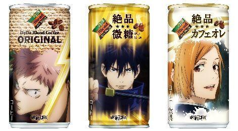 【悲報】呪術廻戦のダイドーコラボ缶、全く売れないので処分されてしまう…