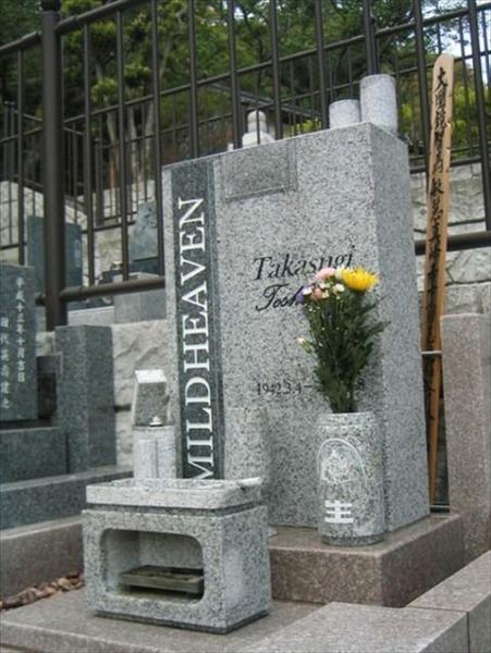 変わった墓27