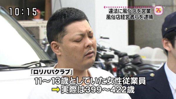 12歳女児にみだらな行為をした男(46)を逮捕「13歳だと思っていた」