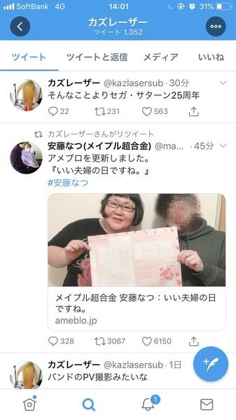 【朗報】メイプル超合金・安藤なつ結婚