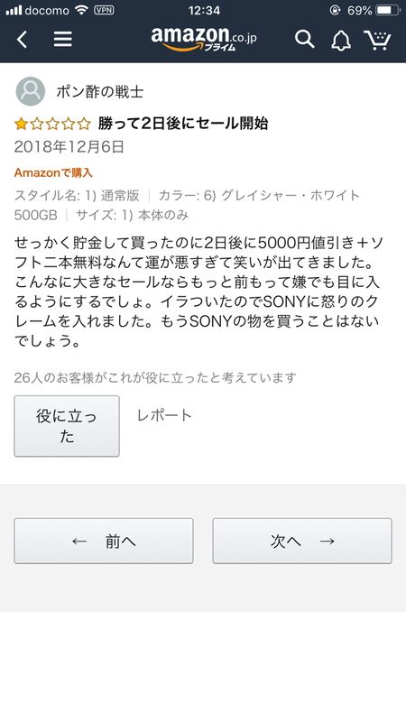 【悲報】情弱さん、Amazonセールの2日前にPS4を購入してしまい逆ギレ