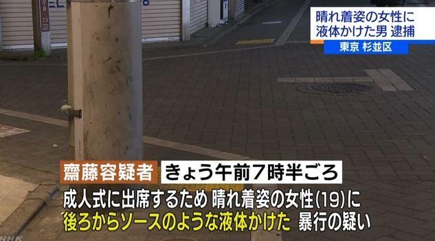 無職の男(23)、成人式に出席する女性の晴れ着にソースをかけ逮捕