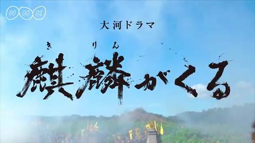 【朗報】大河「麒麟がくる」、視聴率19・1%の好発進