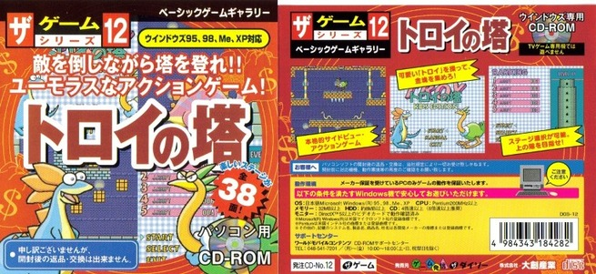 ura-game-2009-01-04T15-15-51-12