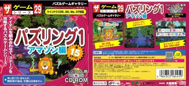 ura-game-2009-01-04T15-16-22-29