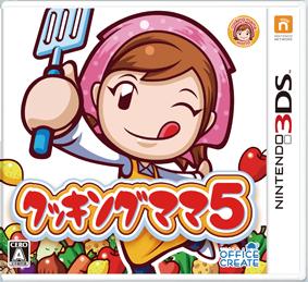 3DSクッキングママ5