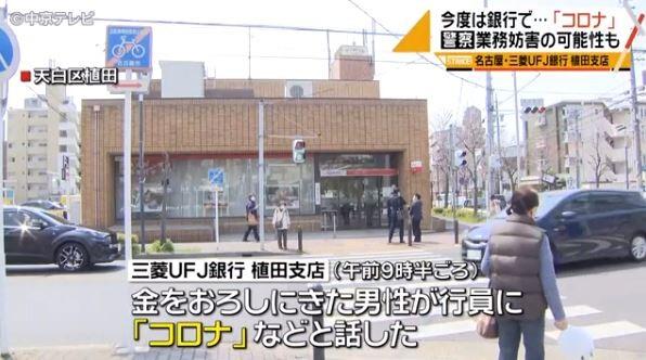 【愛知】銀行で「俺コロナ」と叫んだ男、逮捕