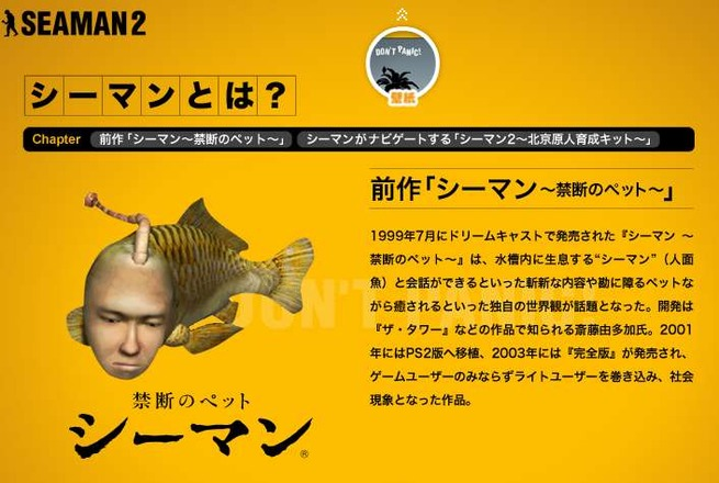 seaman2-ichihashi_4afb4f0769e2d
