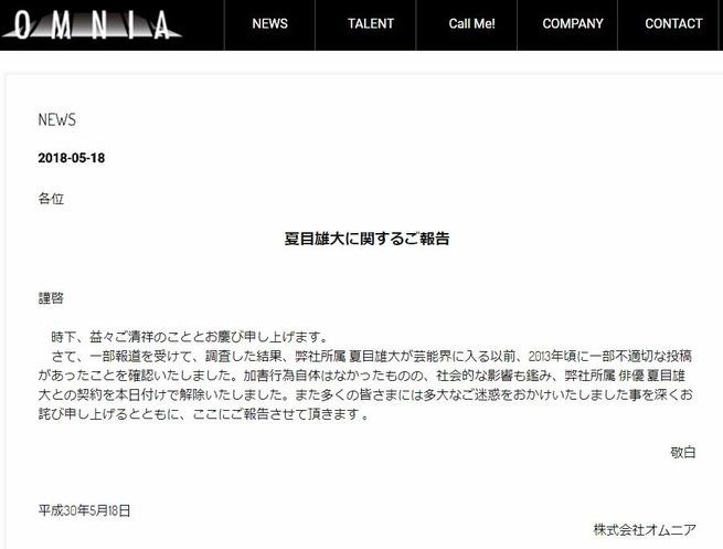 女性蔑視ツイートで炎上のモデル夏目雄大、事務所を解雇される