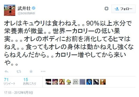 武井荘「きゅうりは栄養価のないゴミ」