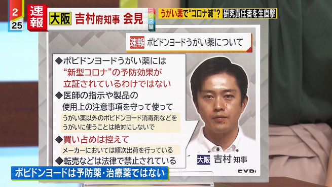 吉村府知事、イソジンはコロナ治療薬でも予防薬でもないと記者会見で発表!