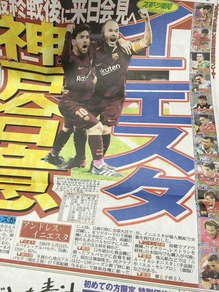 イニエスタ、ヴィッセル神戸と合意!!超大物がJリーグにやってくる!!