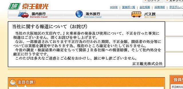 """京王観光""""キセル""""で2億円詐取 元支店長「確認しないJRが悪い」といった口ぶりで部下に不正指示も"""