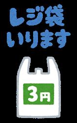 rejibukuro_irimasu_3