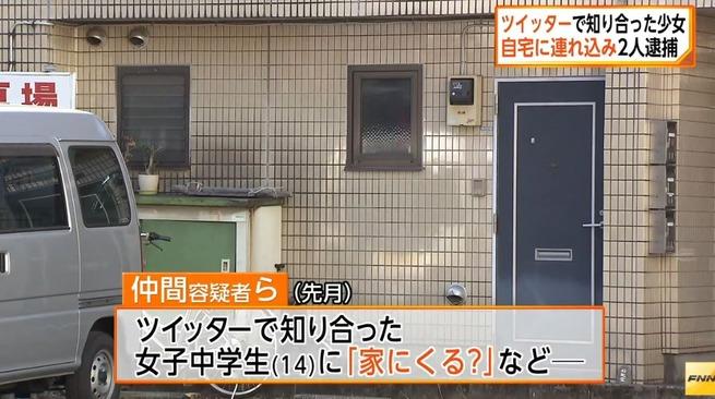 女子中学生(14)「虐待されてるの、助けて!」 彡(゚)(゚)「よっしゃ、ワイが助けたる!」→逮捕