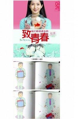 php_m=5&img=zhiqingchun01