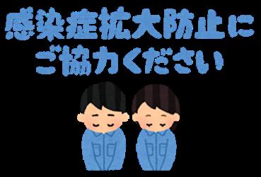 message_kansensyou_sagyouin