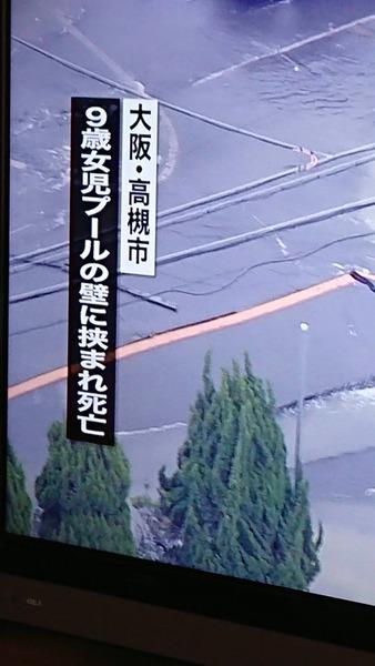 大阪地震 9歳の女の子がプールの壁に挟まれ死亡