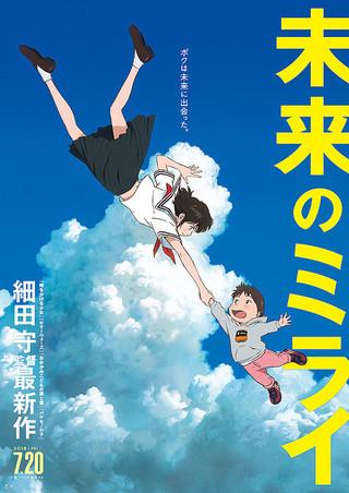 細田守監督「アニメは全く見ない、君の名はも片隅も観てない、最後に観たのは風立ちぬ」