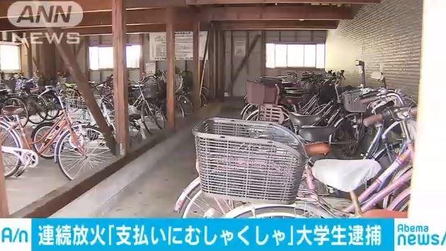 友人に飲み代1万8000円を押し付けられた大学生(22)が自転車などに放火して逮捕「むしゃくしゃしてやった」