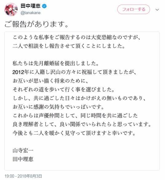 声優の山寺宏一・田中理恵夫妻、離婚