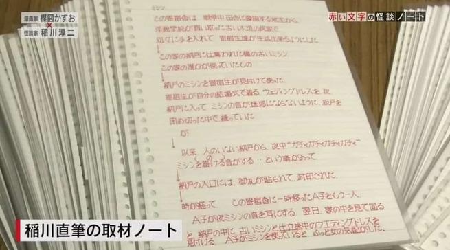 inagawajunji-character-font