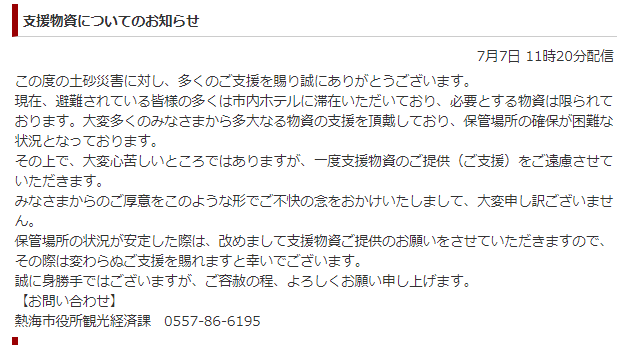 SnapCrab_NoName_2021-7-7_23-47-38_No-00