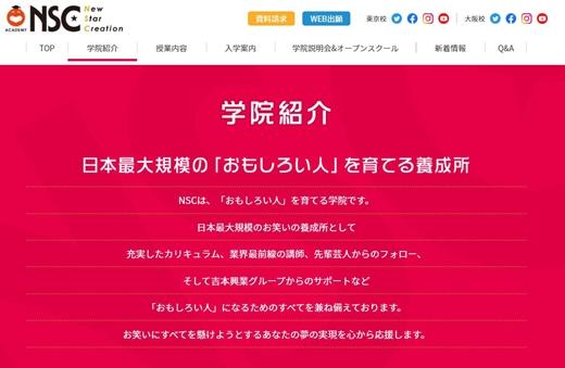 【悲報】吉本養成所のカースト制度がエグすぎるwwwww