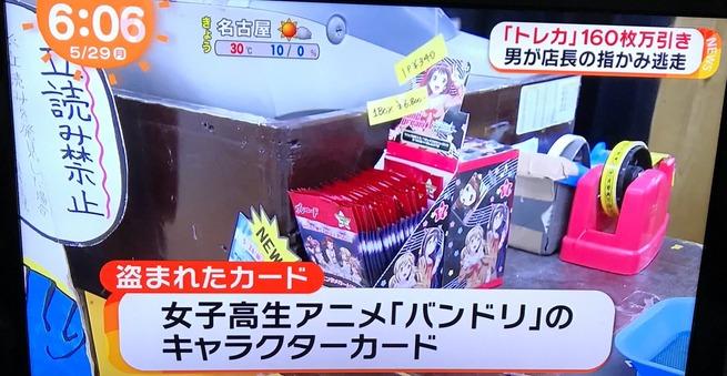 アニメ「バンドリ!」のカードを160枚万引きした男、店長に噛み付いて逃走