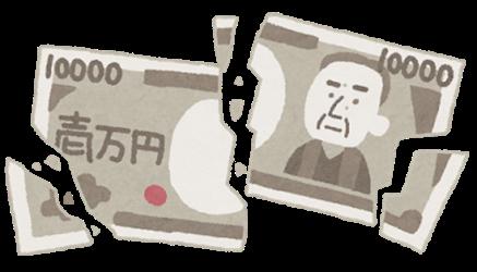 money_yabure