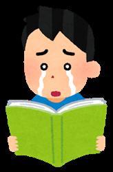 kandou_book_man_sad