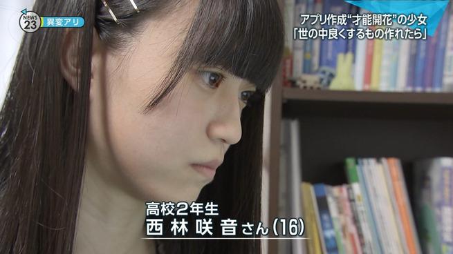 【画像】NEWS23に出てた美少女JKプログラマーwwwwwwww