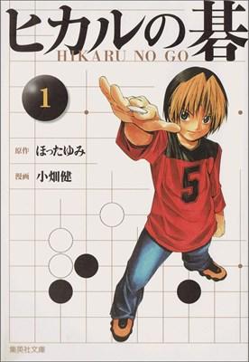 ヒカルの碁→名作なのに囲碁は流行らなかった、アイシールド21→名作なのにアメフトは流行らなかった