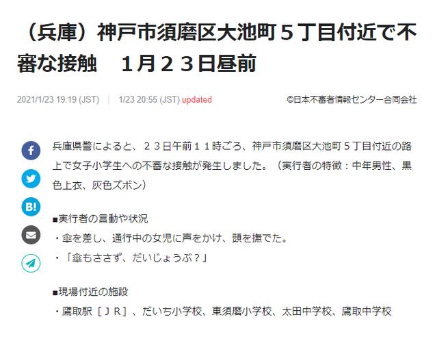 SnapCrab_NoName_2021-1-24_23-18-13_No-00