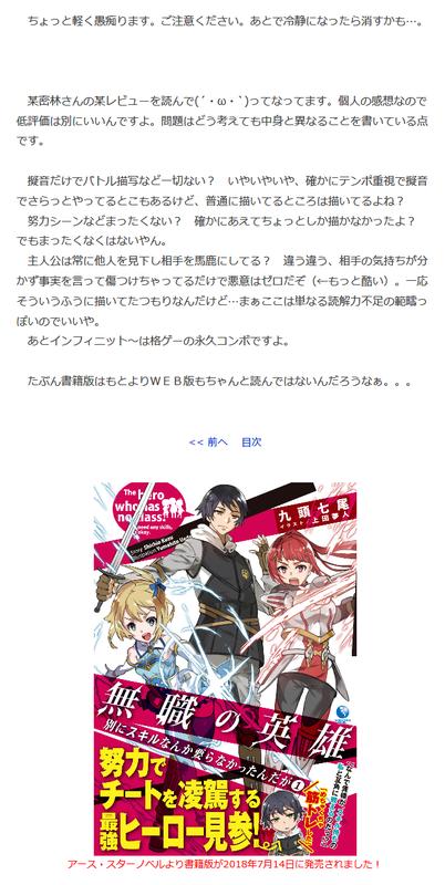 【悲報】なろう作家さん、Amazonレビュー☆1にブチギレしてしまう