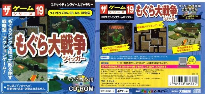 ura-game-2009-01-04T15-16-01-19