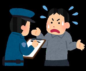 police_syokumu_shitsumon_R