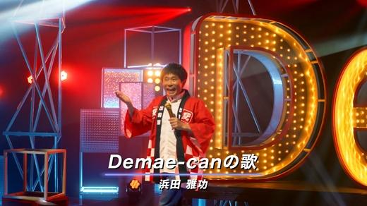 出前館さん、ウェブ広告を半減させてテレビCMで浜田に歌わせたら大成功