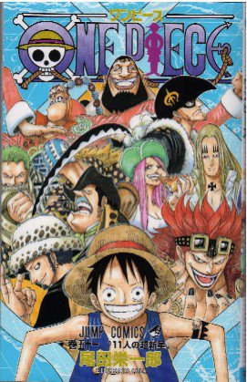 onepiece51s