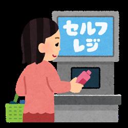 shopping_self_reji