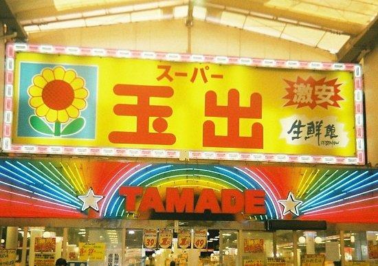 【朗報】スーパー玉出、予想以上に安かった