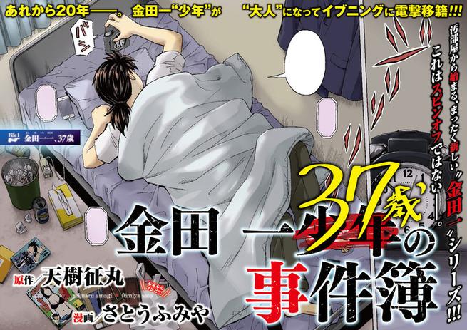 金田一が37歳になってしまった漫画「金田一37歳の事件簿」イブニングで連載開始