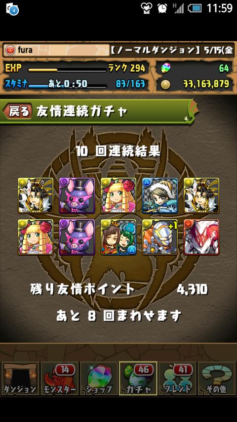 Screenshot_2015-05-19-11-59-45