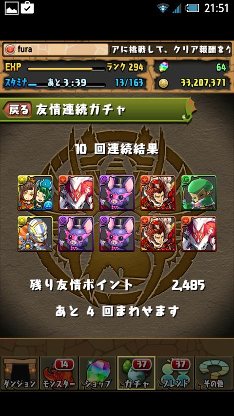 Screenshot_2015-05-19-21-51-56