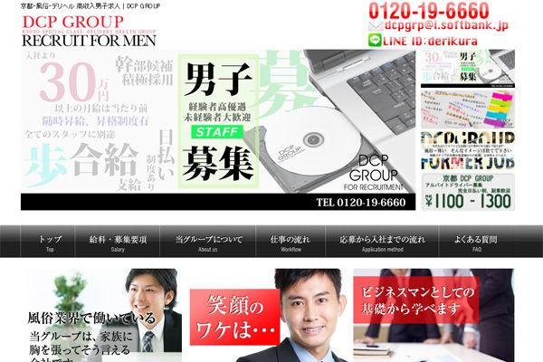 京都DCPグループ