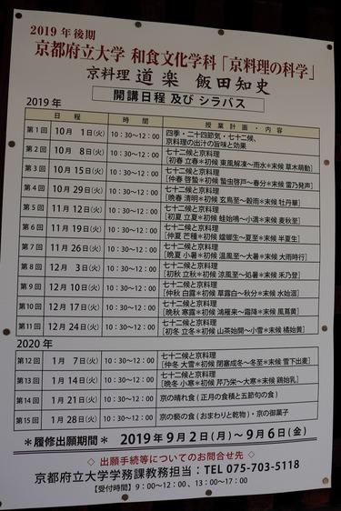 IMG_4998京料理講座m