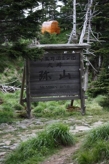 7501弥山