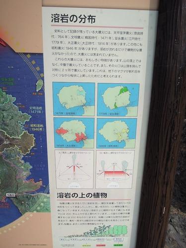 溶岩の分布