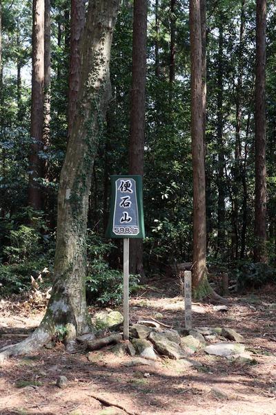 IMG_6515便石山山頂s