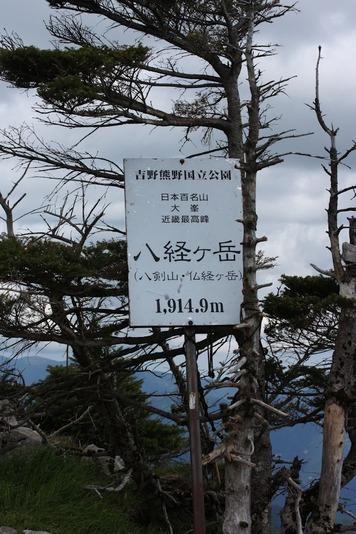 7538山頂看板